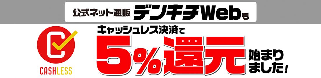 キャッシュレス決済で5%還元始まりました!